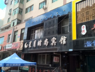 Xingyue Fashion Hotel