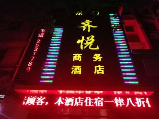 Guangan Qiyue Business Hotel