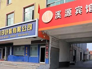 Xiyuanbinguan