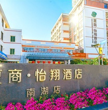 Seashine Hotel (Xiamen Railway Station Nanhu)