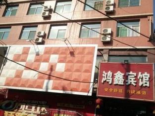 Changzhi Hongxin Guest House