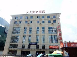 7 Days Premium· Nanchong Railway Station