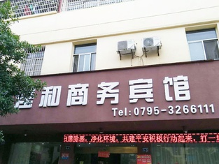 Xinyinghe Business Hotel