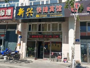 Xing Hotel