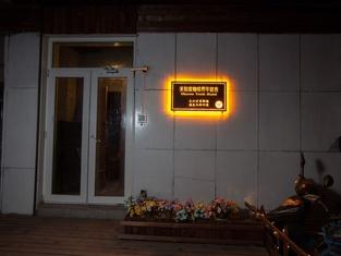 Weizhidu Coffee Youth Hostel