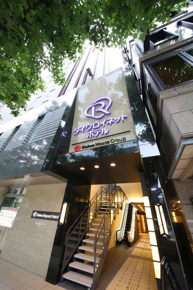 다이와 로이넷 호텔 오사카-키타하마