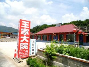 Wangjia Dayuan Homestay