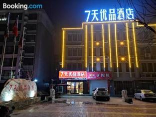 7Days Premium Xingtai Renxian Commodity Street South Yantianguang Xingfuli Branch