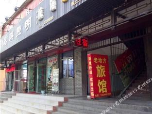 Laodifang Guest House
