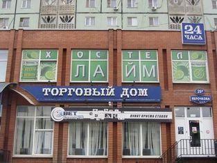Hostel Laim