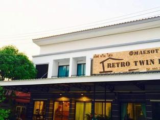 湄索復古雙子旅館
