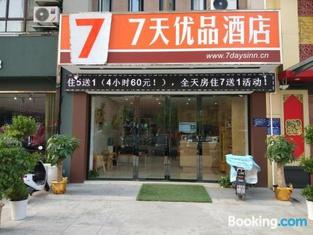 7Days Premium Huaian Zhou Enlai Memorial Hall Yuanhuai East Road Branch