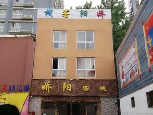 Jiaoyang Inn