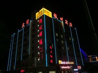 Huizhou Hotel