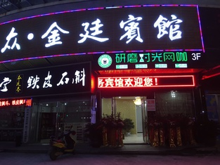 JinTing Hotel