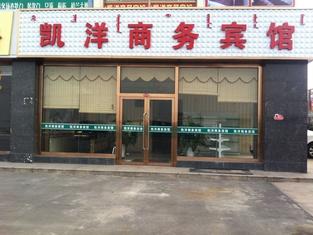 Kaiyang Business Hostel