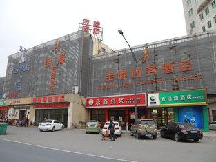 Taizhou Baolong Business Hotel
