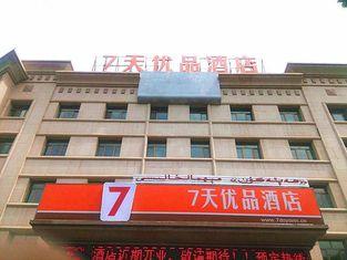 7 Days Premium Hami City Government Branch