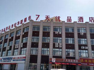 7Days Premium Guyuan Beijing Road Branch